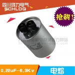 四川中频炉配件: 电熔 0.22uF-6.3Kv 厂家直销