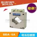 西南中频炉配件:电流互感器500A:5A  西南电流互感器价