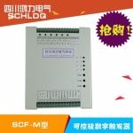 川南SCF-M型可控硅(晶闸管)数字触发器 厂家直销