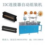 厂家直销高品质IDC连接器自动组装机东莞非标自动化设备