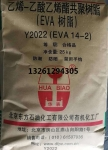 北京有机醋酸乙烯Y2022(EVA14-2)材质单