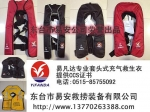 充氣救生衣,YFDCQY-01套頭式圍巾氣脹救生衣