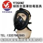 YFDQXMZ球形全面罩过滤式防毒面罩