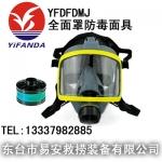 全面罩防毒面具,YFDFDMJ消防过滤式综合防毒面具