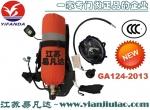 CCCF新标准GA124-2013消防正压式空气呼吸器