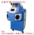 供应上海平湖饰激光焊接机 上海激光焊接机 无锡激光焊接机