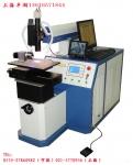 供应上海平湖自动化激光焊接机 无锡激光焊接机