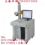 供应上海平湖光纤激光打标机 奉化光纤激光打标机 慈溪打标机