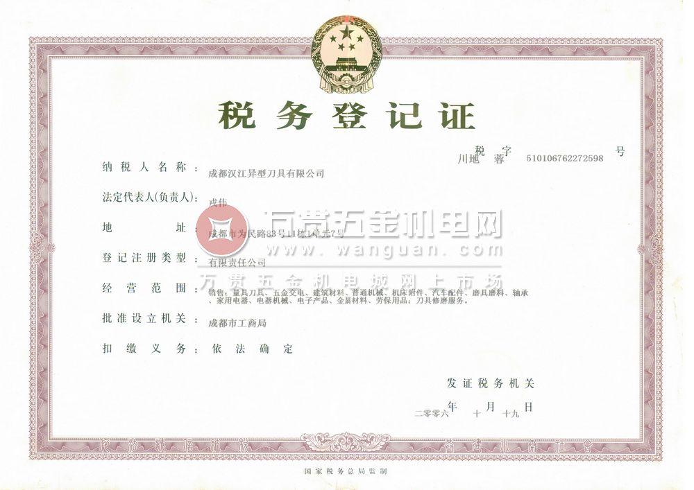 地税 税务登记证
