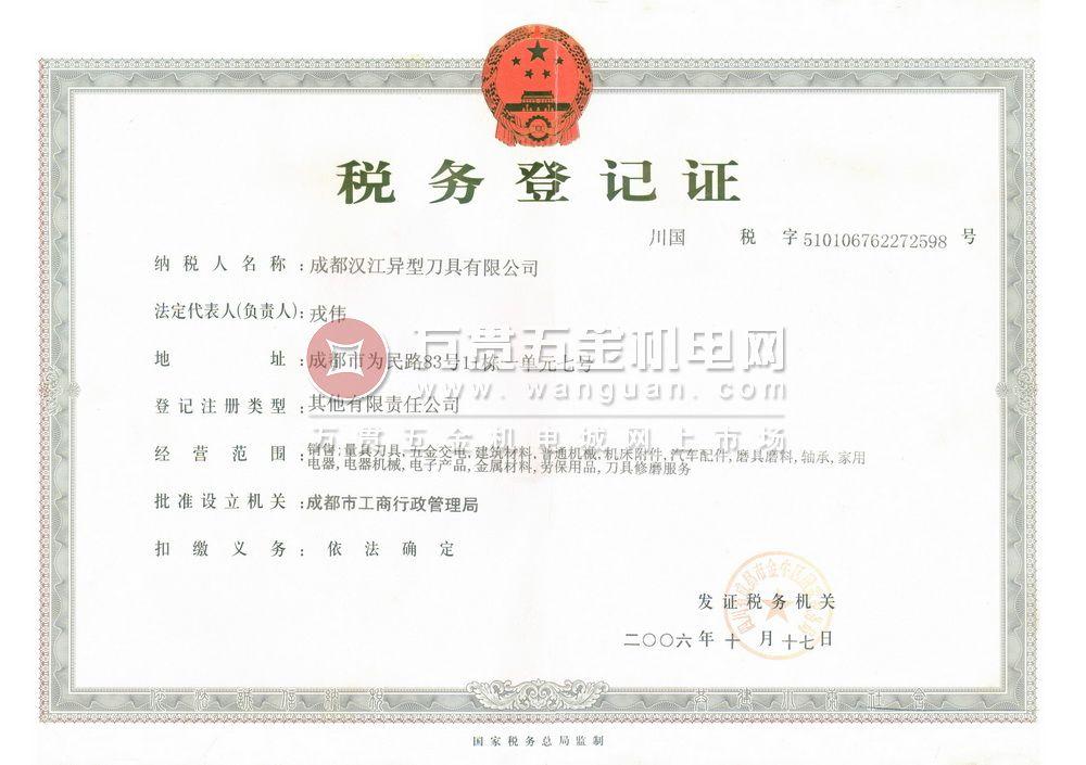 国税 税务登记证