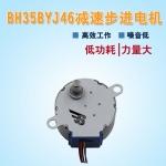 博厚定制35BYJ46 低功耗 微波爐減速步進電機
