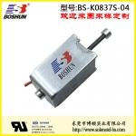 廠家定做BSK0837S DC12V 充電槍電磁鎖