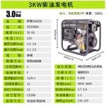 福建萨登3千瓦手启动DS3000K厂家经销商