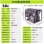 云南薩登柴油發電機5千瓦DS5000K 廠家今日價格