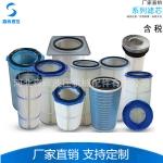 工業聚酯纖維濾筒 焊煙除塵粉末回收濾芯 噴塑涂裝拋丸機除塵濾