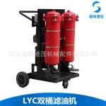 移動式雙桶濾油車 LYC-100B加油濾油車