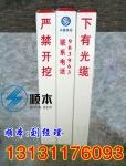 国防光缆标志桩SH1502标志桩批发价格