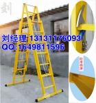 电工绝缘梯,5米绝缘伸缩人字梯;双面伸缩人字报价