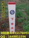 电缆标志桩厂家|标志桩分类|塑钢电缆桩报价