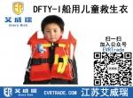 DFTY-I船用儿童救生衣