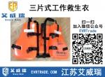 三片式救生衣,石油平台救生衣