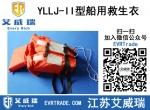 YLLJ-II型船用救生衣
