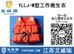 YLLJ-W型工作救生衣