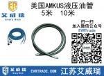 美国AMKUS液压油管 按压力,通径,钢丝层数和接头类型分类