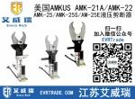 美国安卡斯AM-25E液压剪断器 扩张力266.9KN