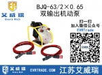 BJQ-63/2×0.65雙輸出機動泵 額定工作壓力63MP