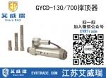 GYCD-130/700撐頂器 撐頂行程270mm 有加長桿