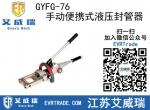 GYFG-76手動便攜式液壓封管器 大封管壁厚4.5mm