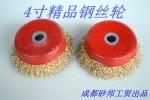 四川成都 碗型鋼絲輪