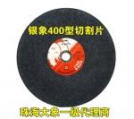珠海大象厂 银象牌400*3.2*32切割片 一级代理商直销