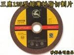 三鹿150*1.2*22型超薄树脂切割片 四川总代理