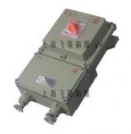供应上海BDZ52系列防爆断路器厂家直销