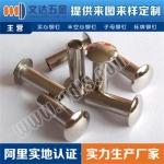 深圳文达厂家直销箱包铆钉 半空心铁铆钉 中空铁铆钉
