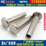 不銹鋼鉚釘廠生產尺寸