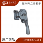 PL029  恒珠拉手