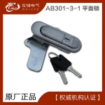 AB301-3-1 配电箱锁 平面锁