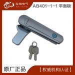 AB401-1-1 电气柜门锁 平面锁