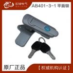 AB401-3-1 电气柜门锁 平面锁