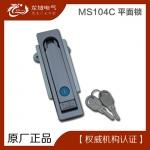 MS104C 恒珠 开关柜门锁 平面锁