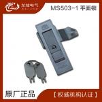 MS503-1 恒珠 开关柜门锁 平面锁