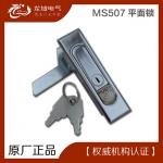 MS507 恒珠 开关柜门锁 平面锁