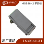 MS888-2 开关柜门锁 平面锁