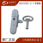 MS103D-2-1  恒珠柜锁开关柜门锁 连杆锁