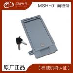 MSH-01  恒珠 开关柜门锁 面板锁