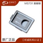 MS731  恒珠 开关柜门锁 面板锁