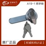 A19-1 配电箱锁 把手锁